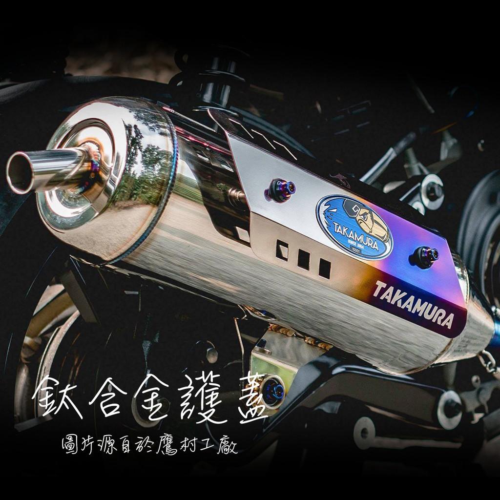 TAKAMURA 鷹村工廠 鈦鋁合金護蓋 防燙蓋(非排氣管-僅單純防燙蓋)