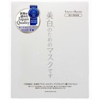 ジャパンギャルズ ホワイトセラムマスク 5枚入|4513915014872(tc)