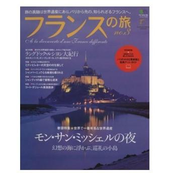 フランスの旅(No.3) エイムック/旅行・レジャー・スポーツ(その他)