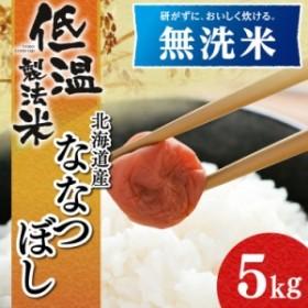 無洗米 お米 ななつぼし 北海道産 5kg 北海道産ななつぼし 5キロ 30年度産 低温製法米 生鮮米 一等米100% ご飯 ごはん うるち米 精米 精