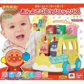 4549660169529: ベビラボ あんよでGO!ブロックバス (アンパンマン)【新品】 知育玩具 おもちゃ