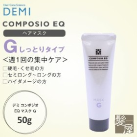 デミ コンポジオ EQ マスク G 50g|デミ おすすめ品 トリートメント 美容室 【メール便対応5個まで