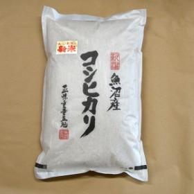 魚沼産コシヒカリ 新米 5k 30年 度産 5kg   うるち米(精白米) コシヒカリ