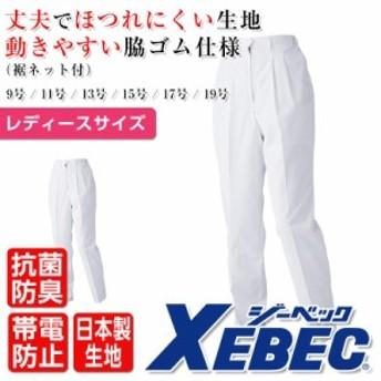 白衣 スラックス レディース 裾ネット 裏地付き 25311 白衣 衛生服 食品加工 調理 制服 ユニフォーム ジーベック