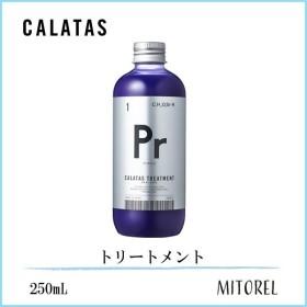 【国内正規品】カラタス CALATASカラタストリートメントヒートケアPr(パープル) 250mL