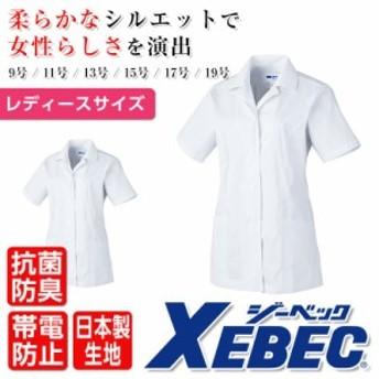 白衣 レディース 半袖 上衣 襟付き 25116 白衣 衛生服 食品加工 調理 制服 ユニフォーム ジーベック