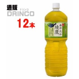 お茶 綾鷹  2L ペットボトル 12 本  ( 6 本    2 ケース ) コカ コーラ