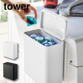 【ポイント10倍】マグネット洗濯洗剤ボールストッカーtower タワー マグネット ランドリー キッチンシンク 洗面所 収納 ゴミ箱 洗濯バサミ 粉末洗剤