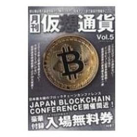 月刊 仮想通貨 Vol.5 プレジャームック / 雑誌  〔ムック〕