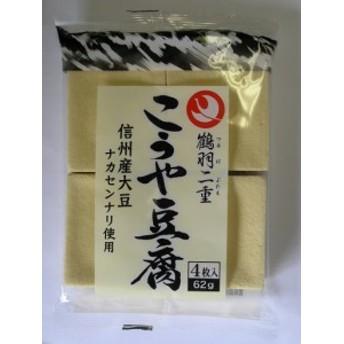 登喜和冷凍 信州産大豆こうや豆腐 4枚 62g まとめ買い(×10) 4902029111063(tc)