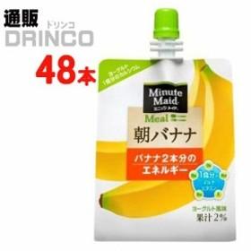 ジュース ミニッツメイド 朝 バナナ 180g パウチ 48 本  ( 24 本    2 ケース ) コカ コーラ