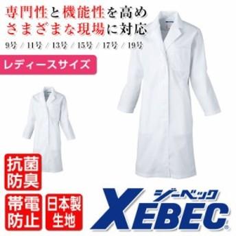 実験衣 白衣 レディース 実験衣 ユニフォーム 抗菌防臭白衣 食品工場 作業着 作業服 XEBEC