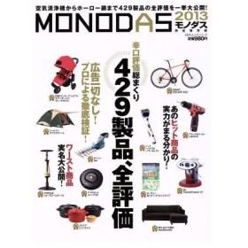 MONODAS(2013)/実用書(その他)