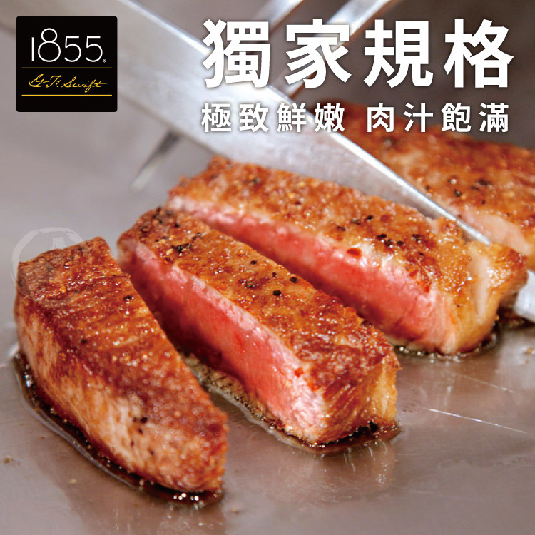 勝崎美國1855黑安格斯熟成極鮮嫩肩牛排(120公克/1片)