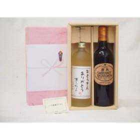 秋の贈り物 麦焼酎とワインセット( 樽熟カベルネソーヴィニョン赤ワイン720mlおとうさんありがとうギフト のし可