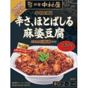 中村屋 本格四川 辛さ、ほとばしる麻婆豆腐 155g まとめ買い(×5) 4904110844638(tc)