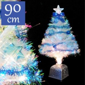 クリスマスツリー ファイバーツリーブルー90cm おしゃれ セット