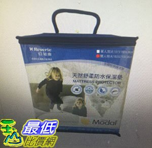 [COSCO代購 如果售完謹致歉意] Reverie 雙人特大天然舒柔防水保潔墊三件組 _W114501