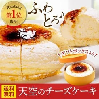 【送料無料】 敬老の日 人気のお取り寄せスイーツ 天空のチーズケーキ ギフト スフレチーズケーキ 敬老の日
