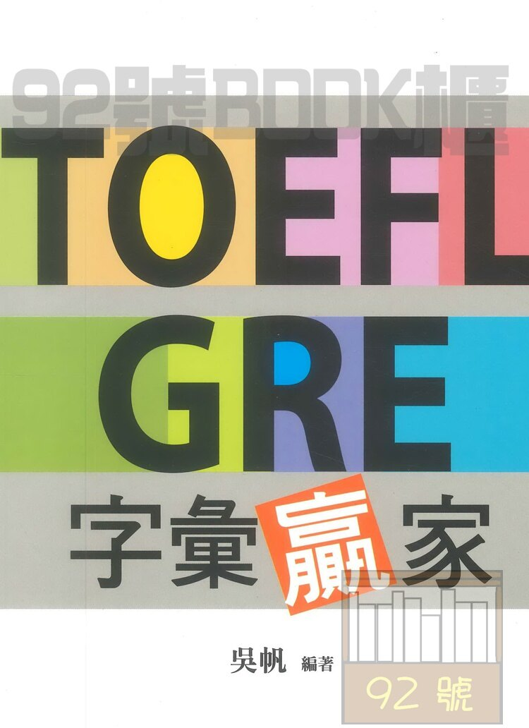 書林應試高手TOEFL GRE 字彙贏家