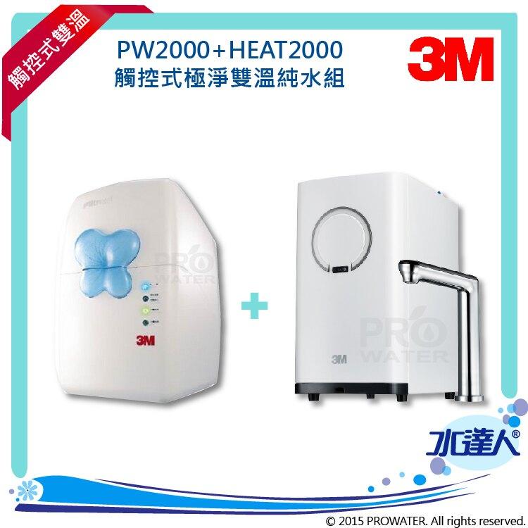 【水達人】《3M》觸控式極淨雙溫純水組 PW2000 搭 HEAT2000★櫥下型 純水機 飲水機 加熱器 RO機