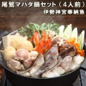 尾鷲マハタ鍋セット 伊勢神宮奉納魚 鮭 海老 蟹真丈 イカ真丈 鶏もも肉 うどん