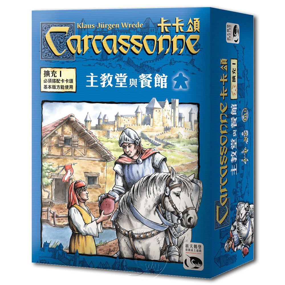 【新天鵝堡桌遊】卡卡頌:主教擴充版 Carcassonne Inns&Cathedrals-中文版