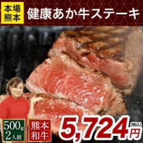 牛肉 肉 熊本県産 あか牛 ステーキ 500g (250g×2枚) 国産 和牛 焼肉 BBQ 肉 ギフト
