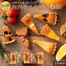 ケーキ タルト 西内ホテルタルト タルトケーキ カットタイプ 6個セット (6号を12カットした1カットを全6種類分お届け) [ スイーツ 贈り物