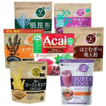 【7種から選べる健康食品】ファイン スーパーフード & ビューティ―スムージー 【送料無料】