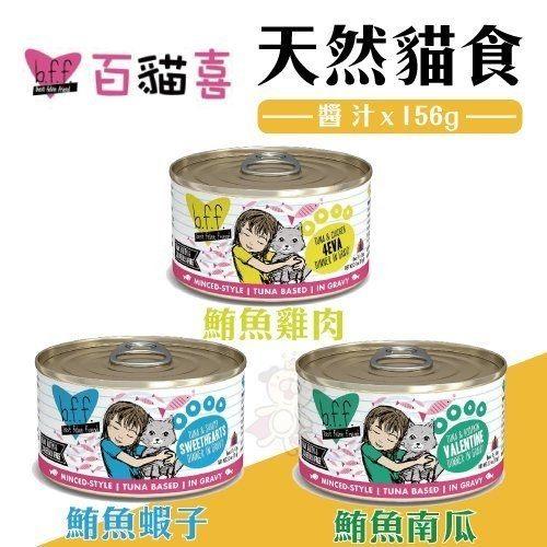 *WANG*美國b.f.f.《百貓喜-天然貓罐醬汁-156g/罐》營養完整,可當作主食