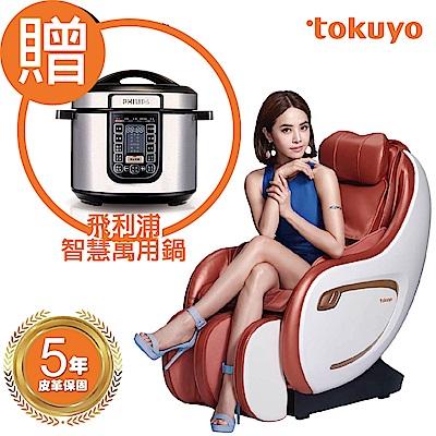 tokuyo Mini 玩美椅PLUS 按摩椅皮革5年保固 蔡依林推薦 TC-292