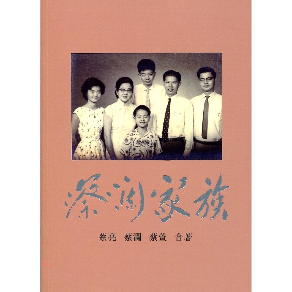 《天地圖書》蔡瀾家族[88折]