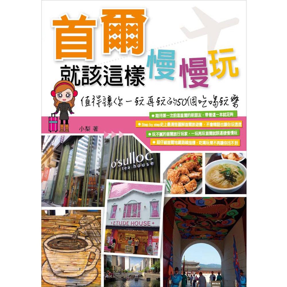 【大大】首爾就該這樣慢慢玩.值得讓你一玩再玩的50個吃喝玩樂-168幼福童書網