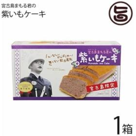 けーきはうす 宮古島まもる君の紫いもケーキ 1本入り×1箱 沖縄 土産 人気 宮古島 人気 スイーツ 送料無料