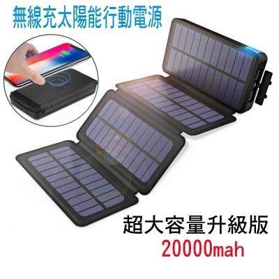 【當天發貨】20000毫安大容量太陽能無線充行動電源(4折太陽能板)