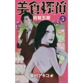 【新品】【本】美食探偵明智五郎 5 東村アキコ/著