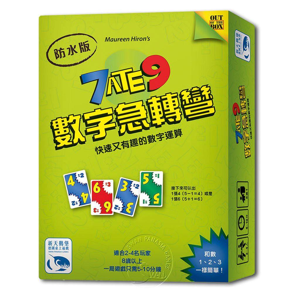 【新天鵝堡桌遊】數字急轉彎(防水版) 7 Ate 9 Waterproof-中文版