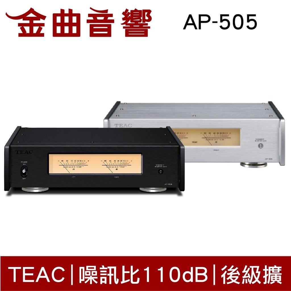 TEAC AP-505立體聲 後級 擴大機 雙色可選|金曲音響