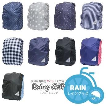 [自転車用バスケット・リュック用雨よけカバー]Rainy CAP/レイニーキャップ[RP-001_009]ひったくり防止 雨の日のお出かけ 洗濯OK 撥水加工 エール 増税前