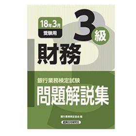 銀行業務検定試験 財務3級問題解説集〈2018年3月受験用〉  中古-古本
