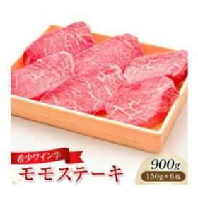☆都農町産☆希少ワイン牛モモステーキ(150g×6枚)