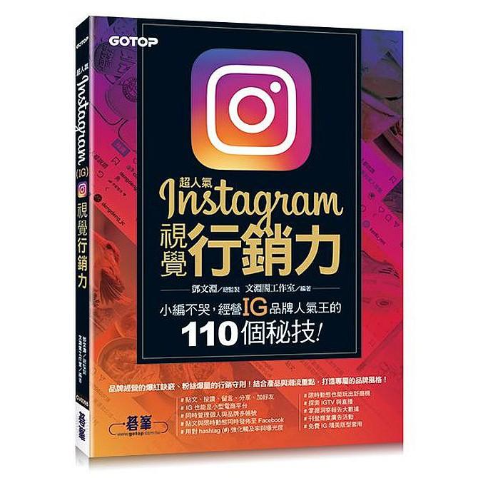 超人氣Instagram視覺行銷力:小編不哭,經營IG品牌人氣王的110個秘技!<啃書>