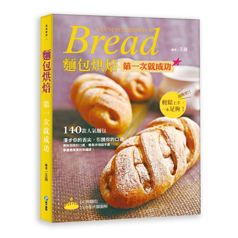 【和平】麵包烘焙:第一次就成功-168幼福童書網