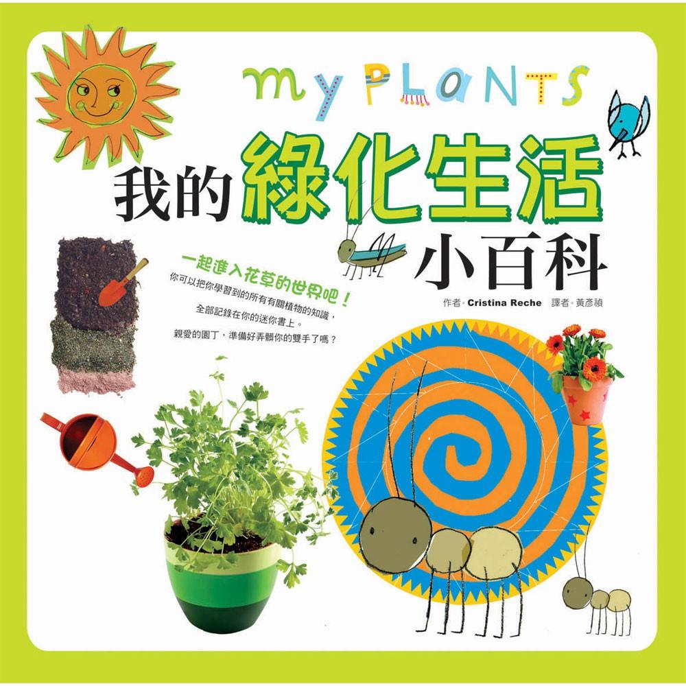 【mini和平】我的綠化生活小百科-168幼福童書網