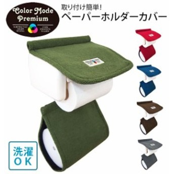 ペーパーホルダーカバー Color Mode Premium カラーモードプレミアム 通販 トイレ ペーパーホルダー ペーパーカバー