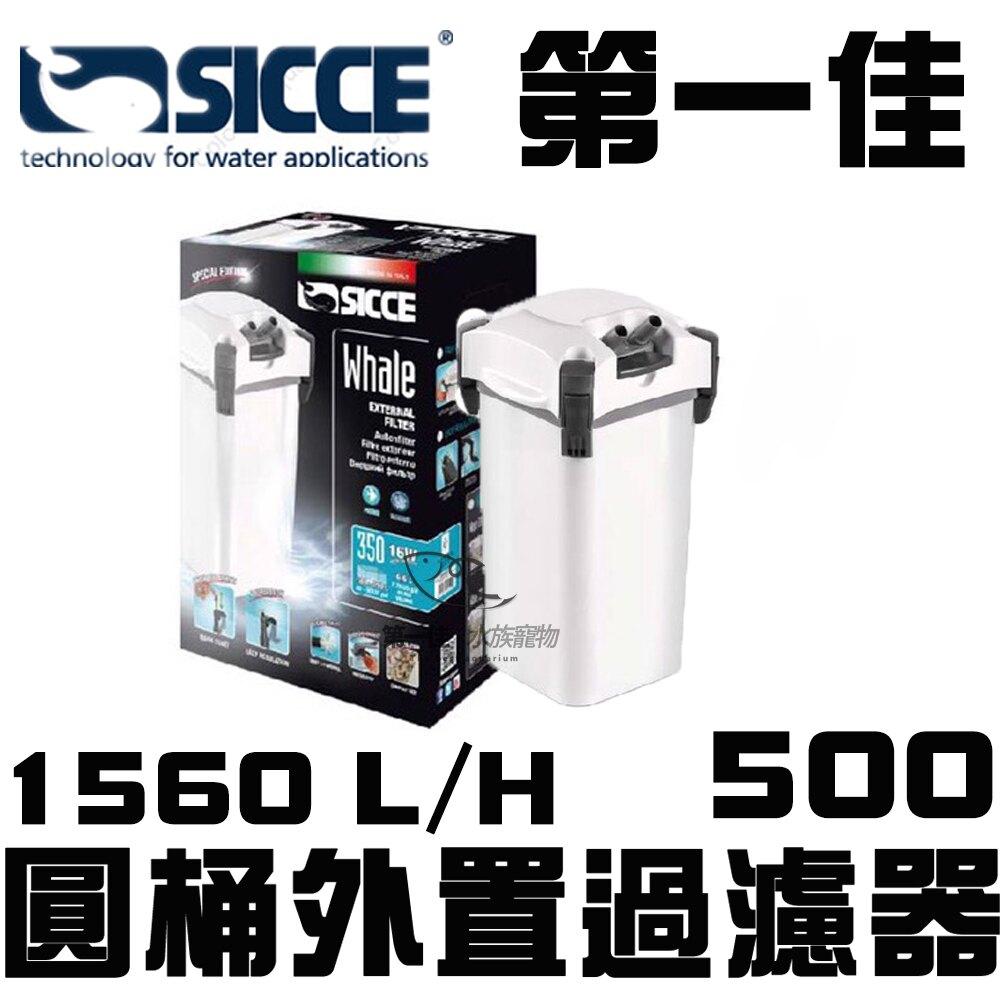 [第一佳 水族寵物]義大利SICCE希捷 500圓桶外置過濾器 1560L/H (S-F500) 免運