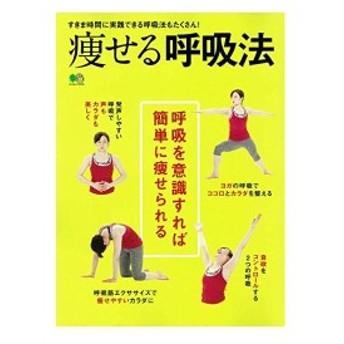 痩せる呼吸法 (エイムック 3701) 中古-良品