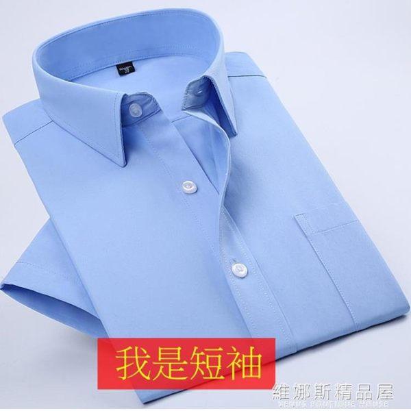 夏季薄款白襯衫男短袖青年商務職業工裝藍色襯衣男半袖寸衫工作服 維娜斯