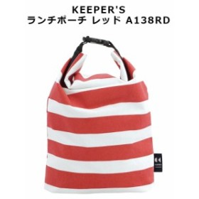 KEEPER'S ランチポーチ RED レッド A138RD
